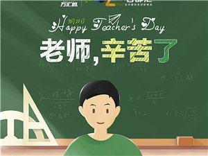 【万汇城】老师 辛苦了