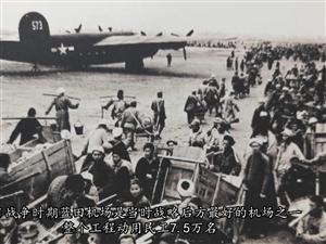 泸州蓝田机场:不能忘却的记忆
