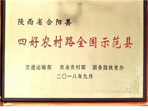 """喜讯:合阳县荣获""""四好农村路全国示范县""""称号"""