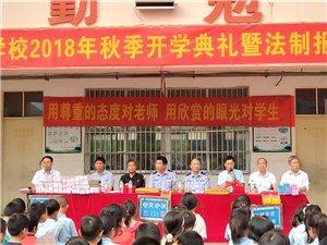 智慧学校隆重举行2018年秋季开学典礼暨法制教育报告会
