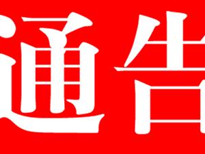 中州龙湖国际、森林春天...驻马店25个问题楼盘整改缓慢被曝光!