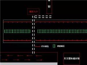 """潢川县第二届家居建材、汽车展销会""""嗨""""攻略新鲜出炉!还有更劲爆.."""