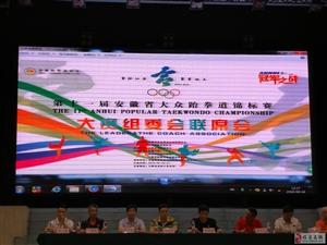 道之道荣耀2018-第二站(战),安徽省第十一届大众跆拳道锦标赛战报