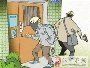 勉县一小区发生蹊跷事:门锁完好4户居民家被盗