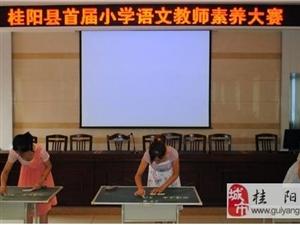 澳门网上投注游戏举办首届小学语文教师素养大赛