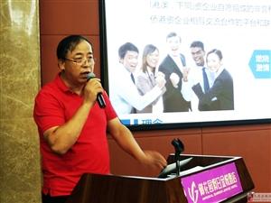 太原市侨商投资企业协会第三届第四次理事会在御花园假日酒店召开