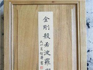 【溶斋课堂】书画鉴赏:葛超书《金刚经》册页