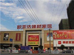 福利来啦!欧亚达建材家居潢川店9月30日将盛大开业,更有海量礼品大派送
