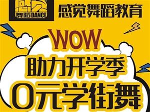感觉舞蹈教育→ 助力开学季【0元学街舞】报名即送价值888元大礼包!
