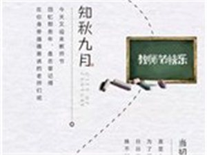 澳门赌场网址鑫沃回馈教师节
