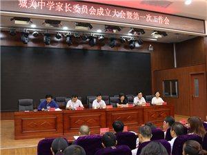 合阳县城关中学召开2018―2019学年度家长委员会成立大会暨第一次工