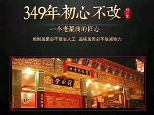 加盟北京同仁堂健康事业,吃的健康,事业有成!
