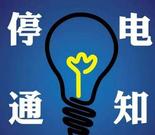 澳门太阳城网站9月20日停电通知