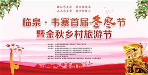 临泉・韦寨首届冬枣节暨金秋乡村旅游节