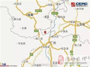 陕西汉中发生5.1级地震,清水县有轻微震感!