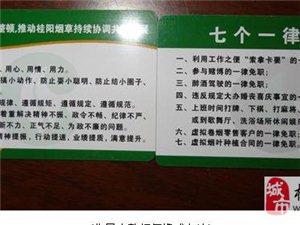 澳门网上投注游戏烟草专卖局作风大整顿出新招:发放便携式卡片