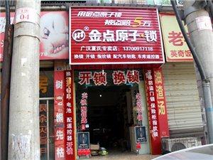 广汉开锁就找小夏,电话13700917118,速度快,安全靠谱没的说