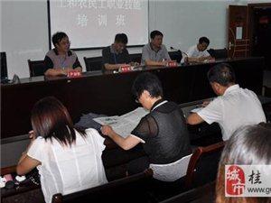 澳门网上投注游戏县2012年第二期困难职工和农民工职技培训开班
