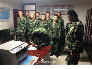 汉中消防全体官兵纷纷请战赴灾区开展救援工作