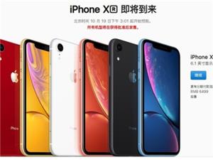 关于iPhone新品发布会,你怎么看?
