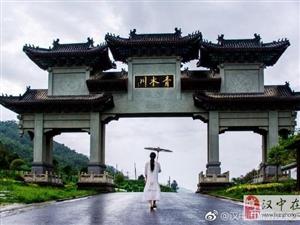 """青木川受邀参加""""小镇中国华山论剑"""""""