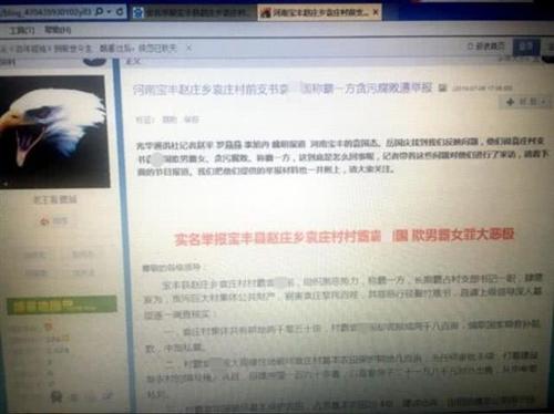 新濠天地官网网站两男子网上发帖诬告陷害他人 一人被批捕一人被追逃