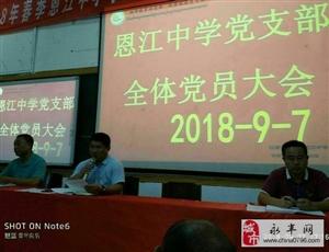 恩江中学召开新学年秋季全校党员干部职工大会