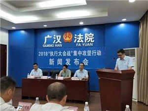"""【巴巴掌】广汉法院""""执行大会战"""",追回民工被拖欠工资115万元!"""