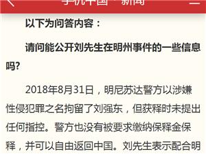"""没那么简单!深度解读京东刘强东""""涉嫌一级性侵""""案"""
