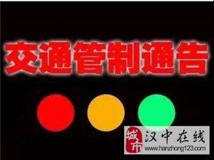 G5京昆高速汉宁段三处收费站实行交通管制