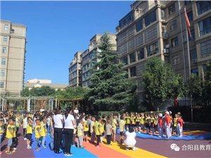合阳县教育局联合多部门筑牢开学安全防护网