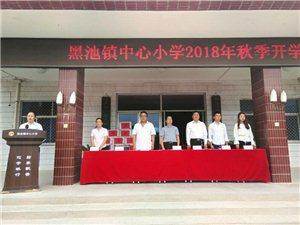 黑池镇中心小学隆重举行2018年秋季开学典礼