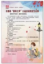 """丰都县2018秋季""""善和之声""""公益诗词班招生启事"""