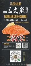 吃货的福利 荆门地区大规模三文鱼团购 活动开始了