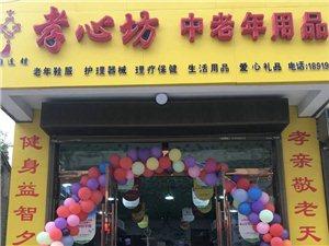 孝敬爸妈来这里,张家川首家中老年用品店孝心坊欢迎您
