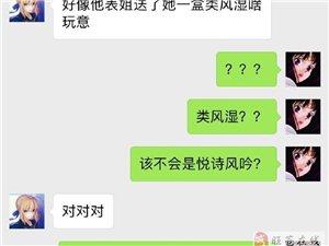 我的老天�Z,救救�@些��直男好不好啊?? ????