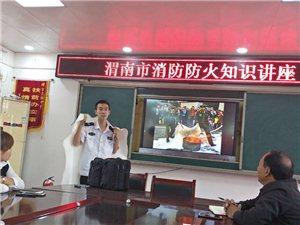 合阳县百良镇九年制学校消防安全知识讲座