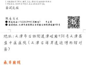 天津昌盛中医医院招聘各岗人员包食宿上保险