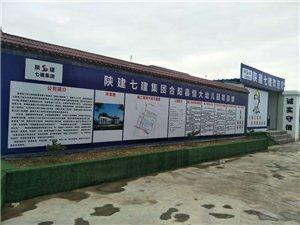 合阳县恒大幼儿园建设项目隆重开工