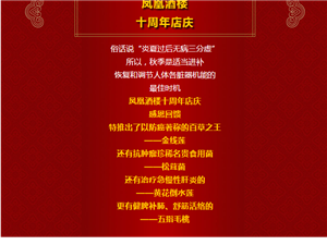 全场五折!9月18日凤凰酒楼十周年店庆,福利完爆你的想象!