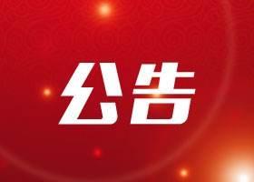 澳门银河娱乐在线县为民路中段(人民路—兴华路)机动车限行公告