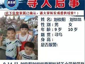 【寻人启事】14日晚寻乌两小孩放学至今未归,请大家转发或提供线索!