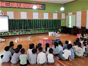 """9月12日下午,一场精彩的""""妈妈故事汇""""在广汉市雒城三幼中三班展开"""