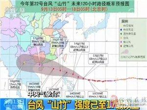 """紧急:超级""""山竹""""17级台风可能正面袭击化州,请留意以下信息..."""