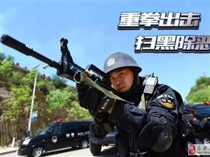 吕梁:一批涉黑涉恶在逃人员被抓获