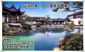 【湖州】吴兴【融创�溪桃源】买这个房子安全吗?投资融创�溪桃源的好处