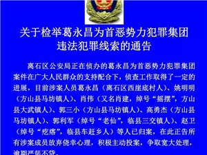 关于检举葛永昌为首的犯罪集团线索的通告