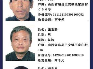 吕梁:提高9名涉黑涉恶在逃人员的悬赏金额