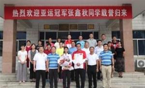 亚运冠军张鑫秋荣归最新注册送体验金网址母校!赞