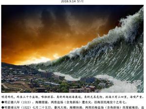 滨海新区(角斜、老坝港)古代历史上的海啸灾难